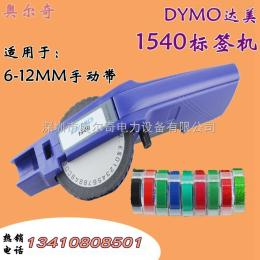 1540批发供应DYMO1540打码机凸纹标签带dymo