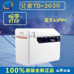 TD-2020兄弟TD-2020微电脑条码标签机 不干胶热敏标签纸腕带打印机 13410808501