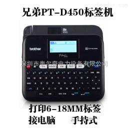 PT-D450兄弟標簽機條碼機桌面便攜式PT-D450電力線纜標簽機替代PT-2030