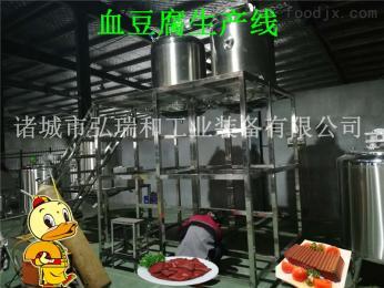 可定制鴨血生產線設備 整套鴨血豆腐生產流水線