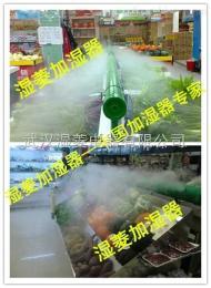 湖北蔬菜加湿保鲜喷雾加湿器,火锅店超声波加湿器