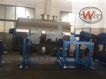 ZPG-1500硝甲鹽真空耙式干燥機