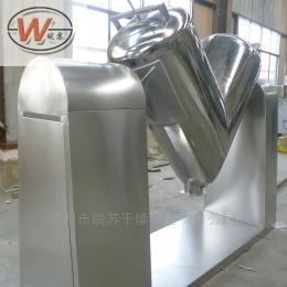 VHJ-1500食品级、医药、实验室V型混合机