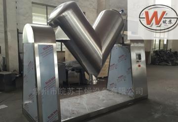 VHJ-1000原料药V型混合机