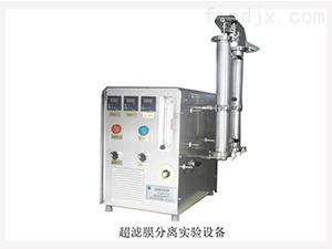 实验室低压超滤膜分离设备