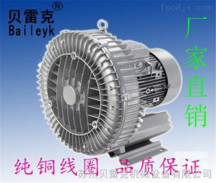 RT-H4113BS,1.3kw漩涡气泵高压鼓风机增氧机真空泵增压风机啤酒罐装粉尘罐装