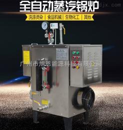 LDZ(k)0.032-0.7-24K旭恩36KW小型商用蒸气锅炉电热煮豆腐豆浆电加热全自动蒸汽发生器