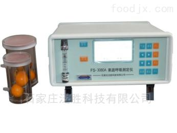 FS-3080A果蔬呼吸测量仪水果呼吸强度仪