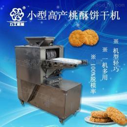 WG-TS湖北高產小型桃酥餅干機 桃酥設備
