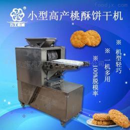 WG-TS武汉小型高产酥性饼干机  桃酥饼干设备