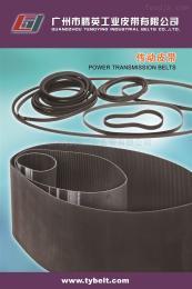 自定义广州进口食品包装机械专用橡胶皮带供应商