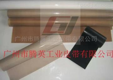 廣州騰英可定制特氟龍輸送帶生產商源頭廠家