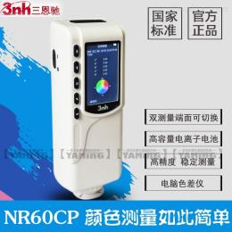 NR60CP手持式全功能色差仪