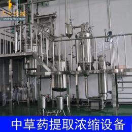 TQ-1000温州-提取罐 萃取罐 提取浓缩设备