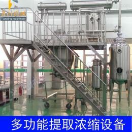 TQ-1000温州-中药提取浓缩设备生产线