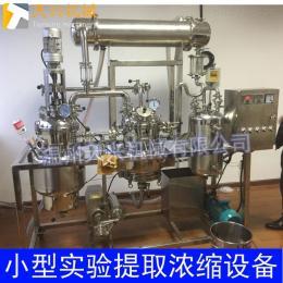 tq-10030L小试实验型研发多功能提取浓缩设备