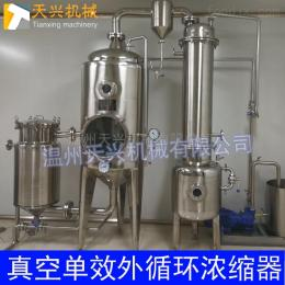 JSN-1000单效真空减压浓缩器 双效节能蒸发器