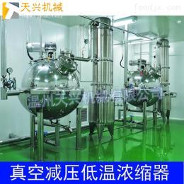 QN-1000真空低温减压浓缩器  果汁浓缩蒸发器