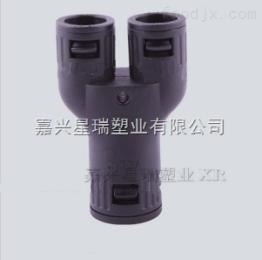 XR-PAY尼龍Y型三通接頭