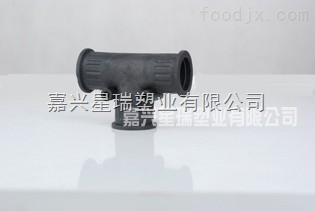 XR-TT型軟管三通接頭