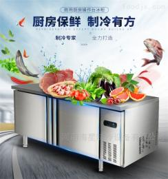 不锈钢平台冷柜安阳濮阳厨房操作台冷藏冷冻工作台