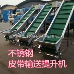 博興鵬翔皮帶輸送提升機廠家