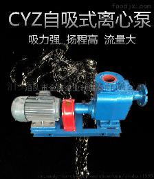 cyz50--60泊头金海cyz50--60离心泵