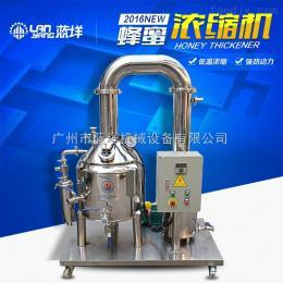 50型不锈钢蜂蜜浓缩设备提升波美度机多功能蜂蜜加工机械生产线