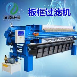 ZKY40-100/920-UB漢源環保供應ZKY板框過濾機、板框壓濾機