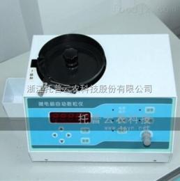 光電自動數粒儀 SLY-B型