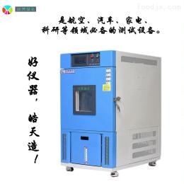 SMB-50PF恒温恒湿测试仪 科研检测常用设备 皓天提供