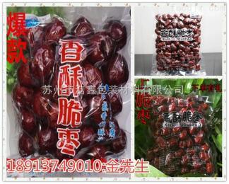 008焦作食品真空袋,马村区印刷真空袋,牛肉包装袋,价格