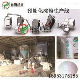 95預糊化淀粉生產設備