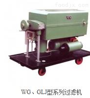 WG、GLJ型系列過濾機