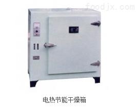 電熱節能干燥箱