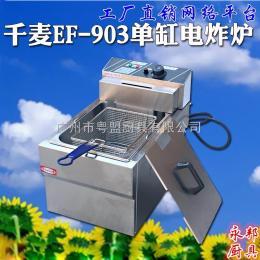 新粤海EF-903新粤海款单缸电炸炉商用大容量12.5L油炸锅