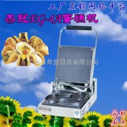 杰冠EG-4A蛋糕机华夫炉烤饼机烤面包机小吃店专用