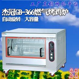 GB-366商用烤鸡炉旋转燃气烤炉 商用厨电设备