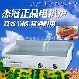 杰冠EG-820手抓饼机铁板烧印度飞饼机煎蛋豆腐炒粉锅