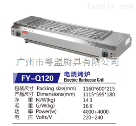 杰亿FY-Q120杰亿无烟电热烧烤炉商用 生蚝面筋烤鱼炉