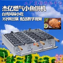 杰亿 FY-1102.R燃气电鲷鱼烧(二板/六条鱼)韩式小鱼饼机