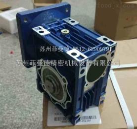RV063-1/10精密伺服專用蝸輪蝸桿減速機工廠直銷