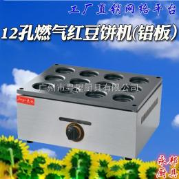杰亿FY-2230A.R12孔燃气红豆饼机鸡蛋汉堡机台湾风味小吃