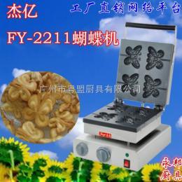 杰亿 FY-2211FY-2211香酥机花样华夫炉 早餐烤饼机蛋糕机