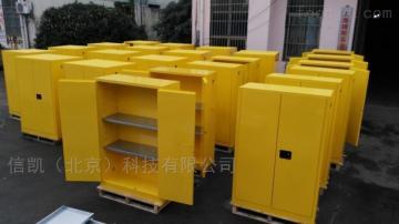 XK-460工业安全柜 防爆柜 试剂储存柜