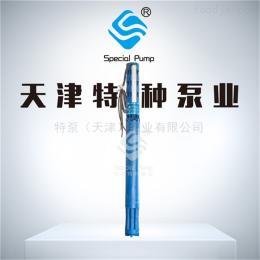 300QJ井用潜水泵