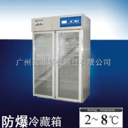 英鹏防爆冷藏箱
