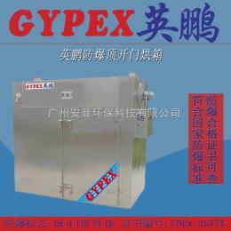 BYP-900GX-RX防爆电加热鼓风恒温干燥箱
