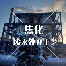 JHS-105焦化废水处理技术|青岛蒸发器|青岛康景辉