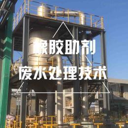 XCJ-115橡胶助剂行业废水处理技术|湖北蒸发设备